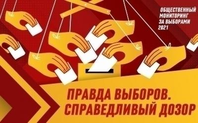 СРЗП призывает не участвовать в фальсификациях