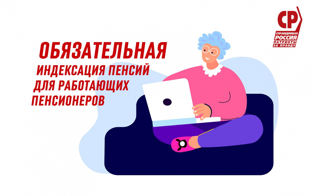 «Справедливая Россия – За Правду» будет настаивать на введении обязательной индексации пенсий для работающих пенсионеров
