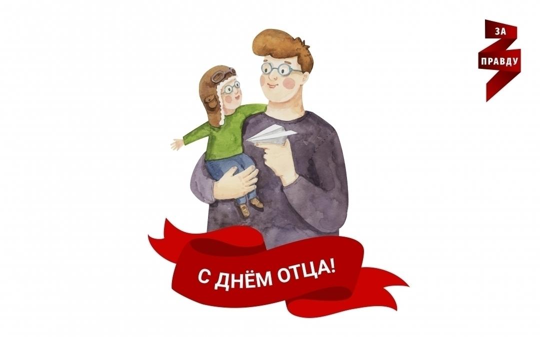 17 октября – День отца в России